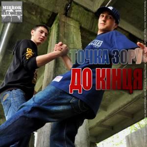ТОЧКА ЗОРУ - До кінця (2010)